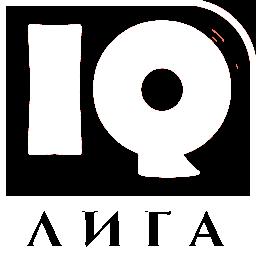 IQ лига
